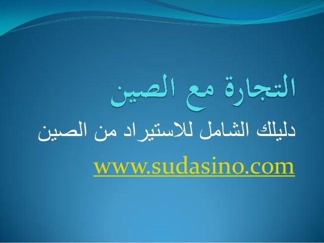 الصين من لاستيراد مل الش دلي www.sudasino.com