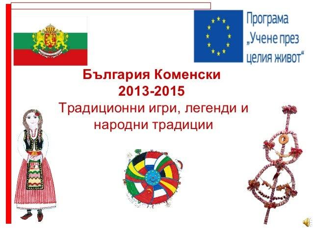 България Коменски 2013-2015 Традиционни игри, легенди и народни традиции