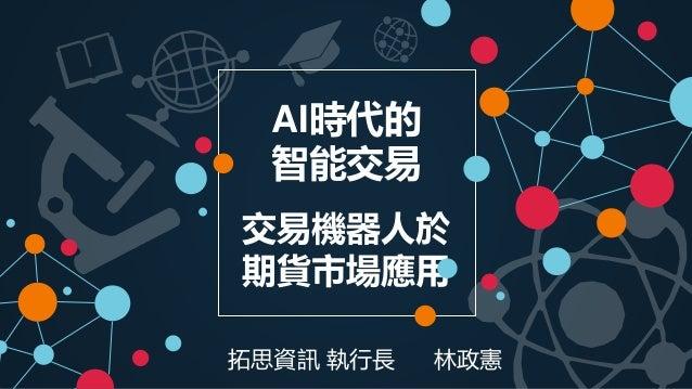 AI時代的 智能交易 交易機器人於 期貨市場應用 拓思資訊 執行長 林政憲