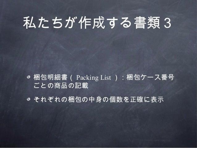私たちが作成する書類3梱包明細書( Packing List ):梱包ケース番号ごとの商品の記載それぞれの梱包の中身の個数を正確に表示