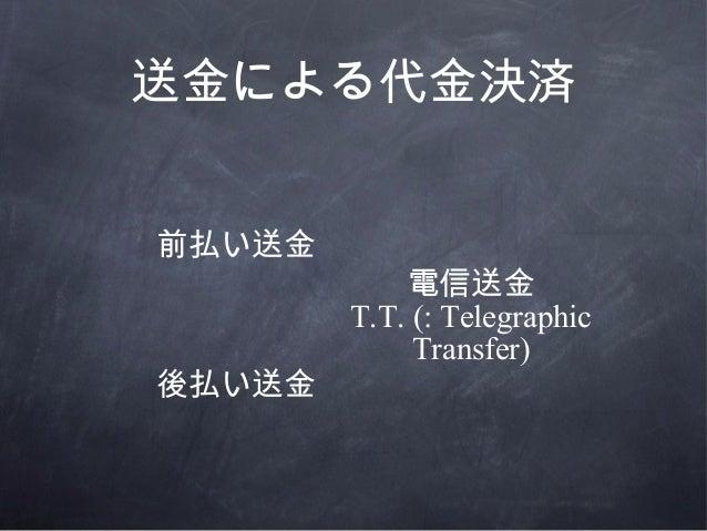 送金による代金決済前払い送金電信送金T.T. (: TelegraphicTransfer)後払い送金