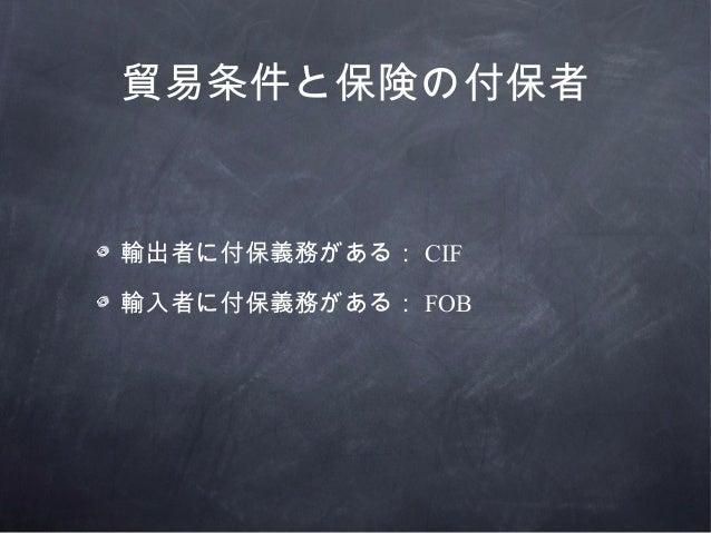 貿易条件と保険の付保者輸出者に付保義務がある: CIF輸入者に付保義務がある: FOB