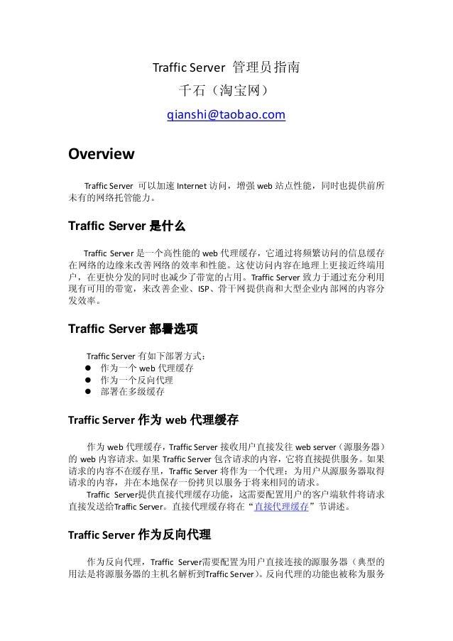 Traffic Server 管理员指南 千石(淘宝网) qianshi@taobao.com Overview Traffic Server 可以加速 Internet 访问,增强 web 站点性能,同时也提供前所 未有的网络托管能力。 Tr...