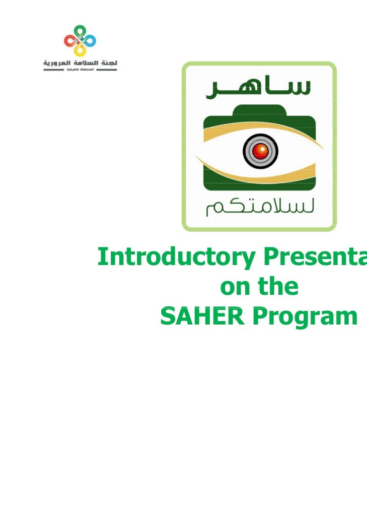 Introductory Presentation           y         on the     SAHER PProgram