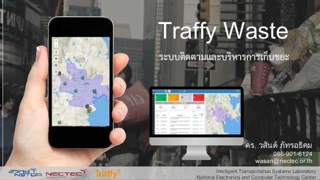 Traffy Waste ระบบติดตามและบริ ารการเก็บขยะ Intelligent Transportation Systems Laboratory National Electronics and Computer...
