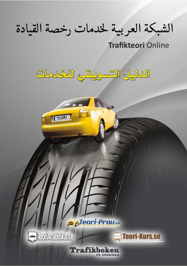 الشركة العربية لخدمات رخصة القيادة