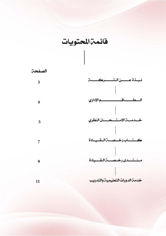 الشركة العربية لخدمات رخصة القيادة Slide 2
