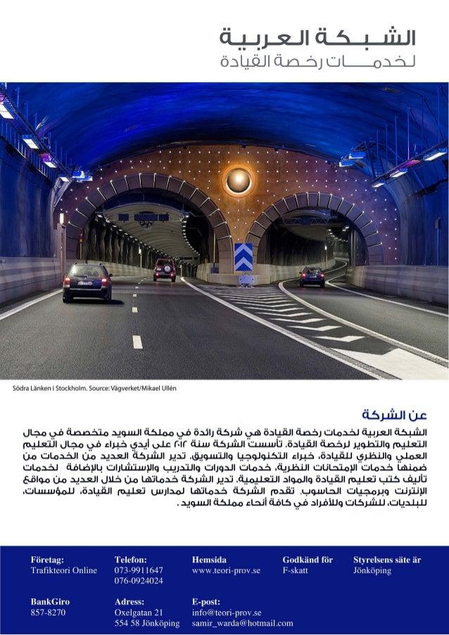 الشركة العربية لخدمات رخصة القيادة Slide 3