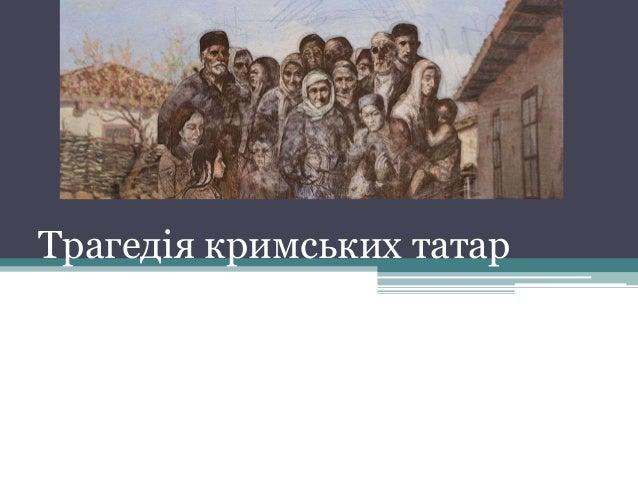 Трагедія кримських татар