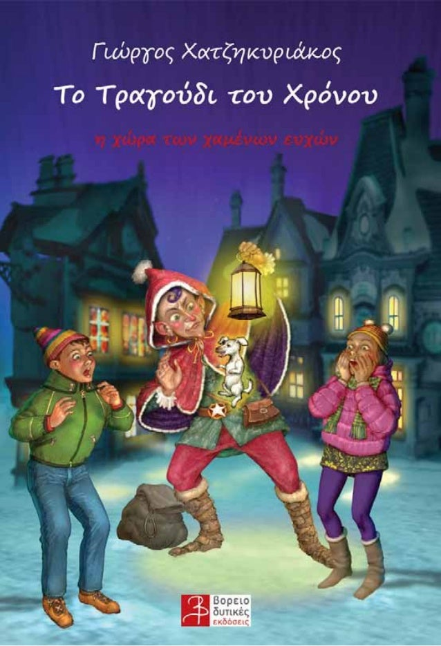 Πέρασαν πολλά χρόνια από τότε που ένα αγόρι από τον Πειραιά ξεκίνησε να γράφει μια φανταστική ιστορία για μια παρέα παιδιώ...