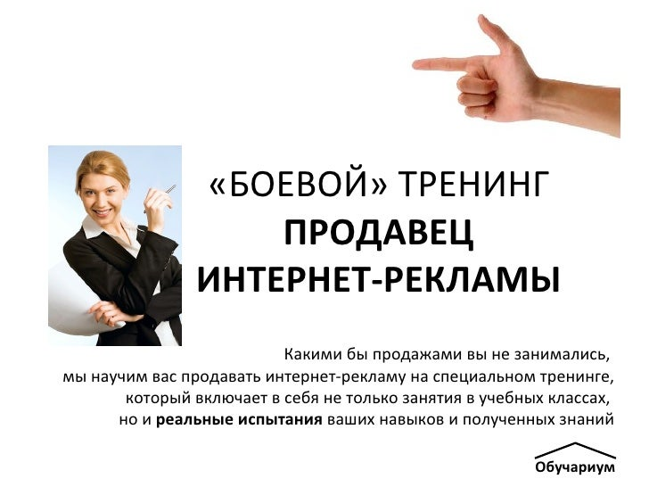 Какими бы продажами вы не занимались,  мы научим вас продавать интернет-рекламу на специальном тренинге, который включает ...