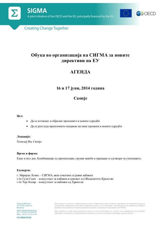 2 Rue André Pascal 75775 Paris Cedex 16 Франција mailto:sigmaweb@oecd.org Тел.: +33 (0) 1 45 24 82 00 Факс: +33 (0) 1 45 2...