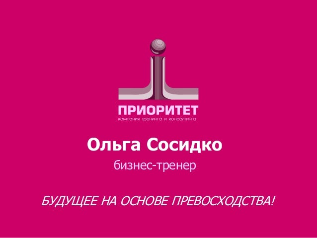 Ольга Сосидко  бизнес-тренер  БУДУЩЕЕ НА ОСНОВЕ ПРЕВОСХОДСТВА!