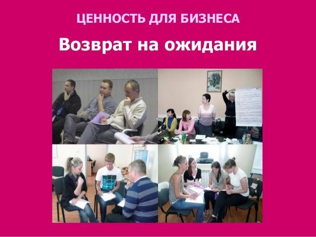 Премия Trainings 2014 - Ольга Сосидко Slide 3