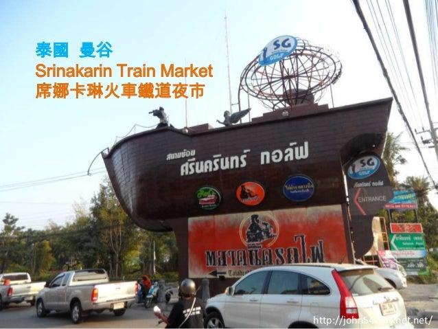 泰國 曼谷 Srinakarin Train Market 席娜卡琳火車鐵道夜市 http://john547.pixnet.net/