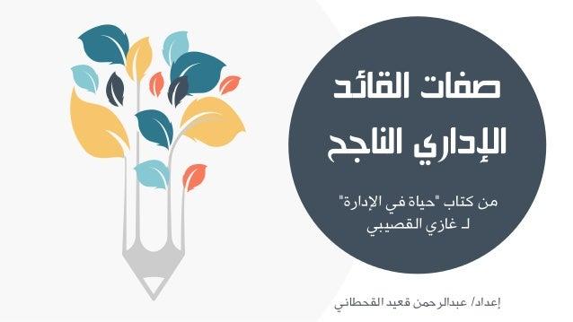 كتاب امل القحطاني pdf