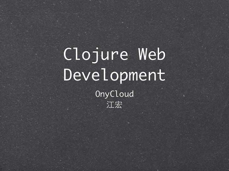 Clojure WebDevelopment   OnyCloud     江宏