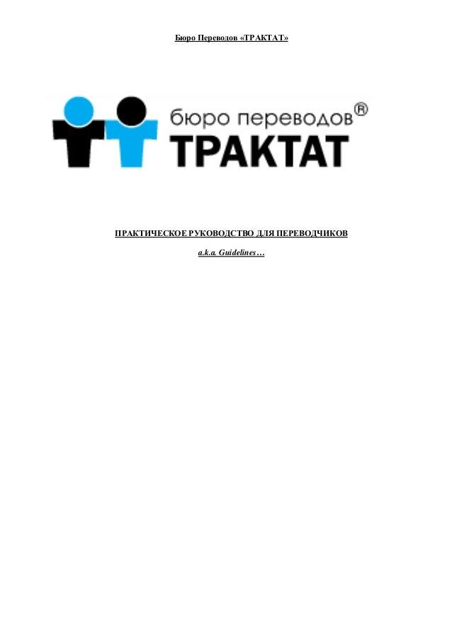 Бюро Переводов «ТРАКТАТ»  ПРАКТИЧЕСКОЕ РУКОВОДСТВО ДЛЯ ПЕРЕВОДЧИКОВ  a.k.a. Guidelines…