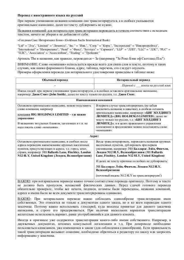 Инструкции на русском и английском языках