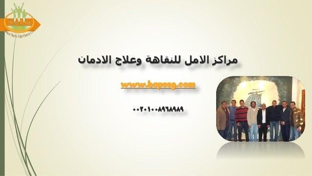 االدمان وعالج للنقاهة االمل مراكزwww.hopeeg.com00201008968989