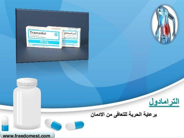 الترامادول                     برعاية الحرية للتعافى من االدمانwww.freedomest.com