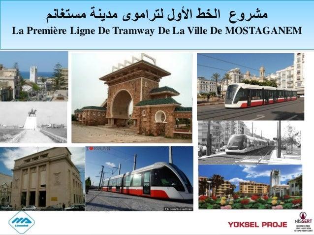 tramway wilaya de mostaganem. Black Bedroom Furniture Sets. Home Design Ideas