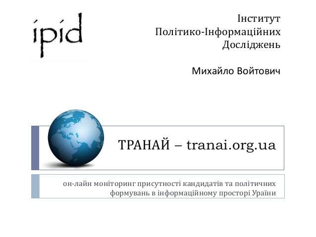 ТРАНАЙ – tranai.org.ua он-лайн моніторинг присутності кандидатів та політичних формувань в інформаційному просторі Ураїни ...