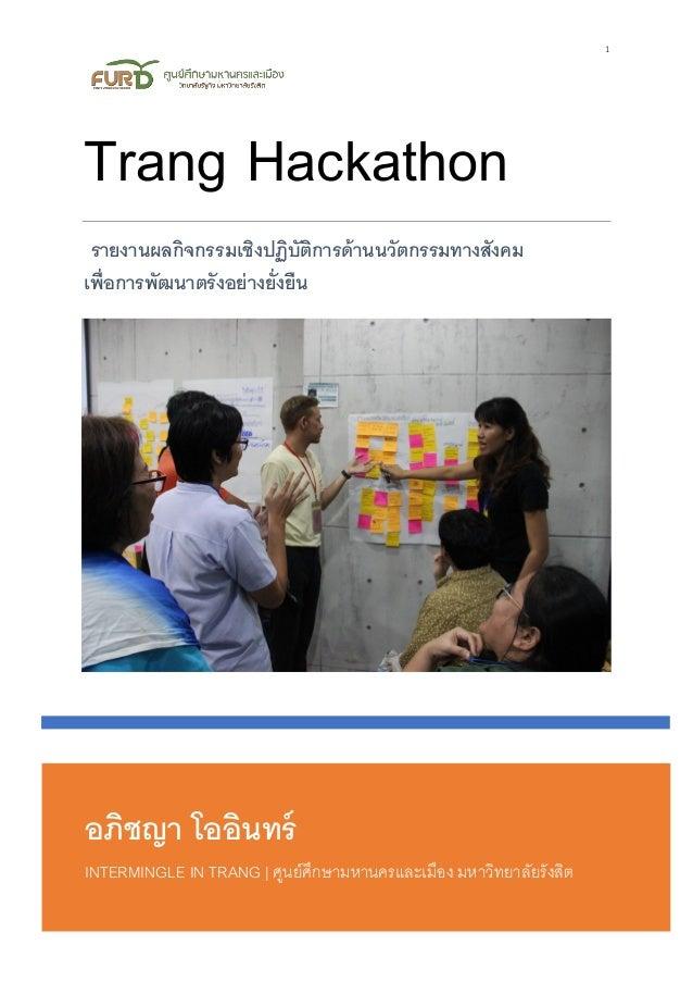 1 อภิชญา โออินทร์ INTERMINGLE IN TRANG | ศูนย์ศึกษามหานครและเมือง มหาวิทยาลัยรังสิต Trang Hackathon รายงานผลกิจกรรมเชิงปฏิ...