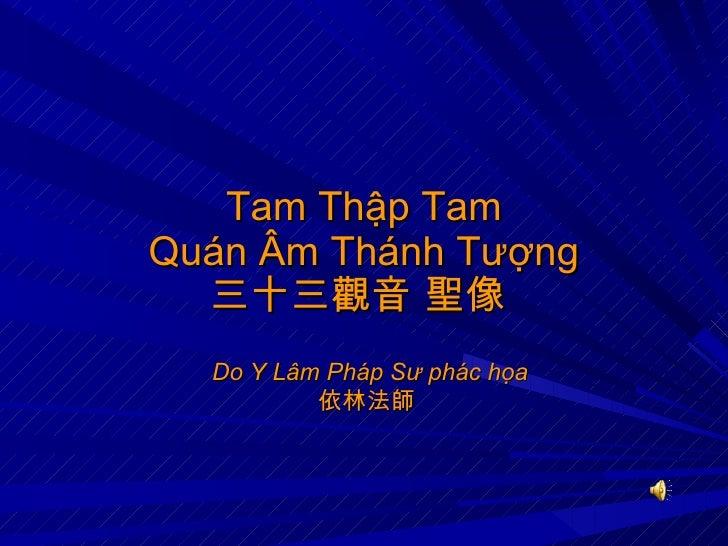 Tam Thập Tam Quán Âm Thánh Tượng 三十三觀音 聖像   Do Y Lâm Pháp Sư phác họa 依林法師
