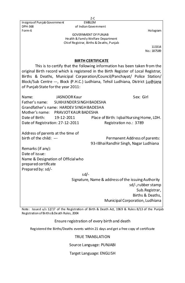 Free Resume Format » how to obtain a copy of birth certificate ...