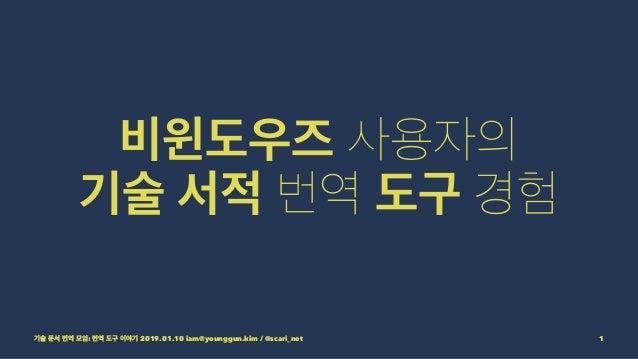 : 2019.01.10 iam@younggun.kim / @scari_net 1