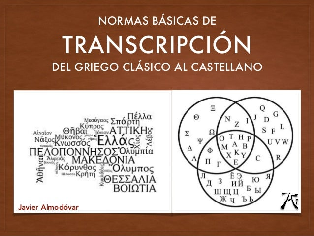 TRANSCRIPCIÓN NORMAS BÁSICAS DE DEL GRIEGO CLÁSICO AL CASTELLANO Javier Almodóvar