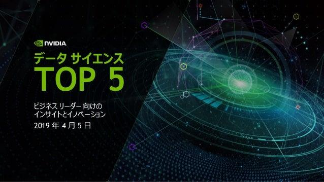 ビジネス リーダー向けの インサイトとイノベーション 2019 年 4 月 5 日 データ サイエンス TOP 5
