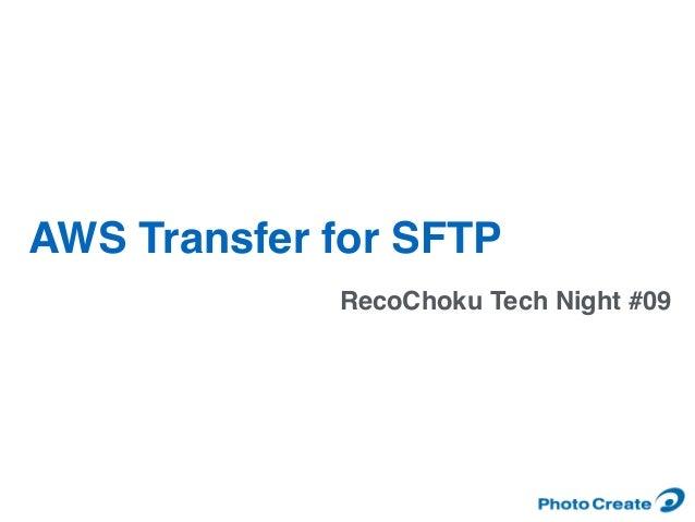 RecoChoku Tech Night #09 AWS Transfer for SFTPについて
