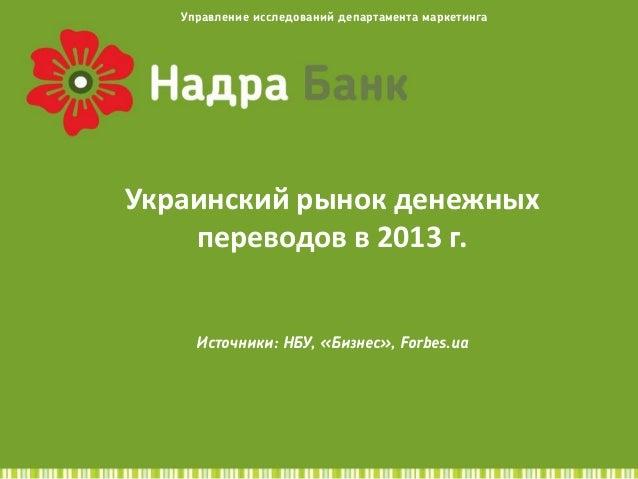 1 Украинский рынок денежных переводов в 2013 г. Источники: НБУ, «Бизнес», Forbes.ua Управление исследований департамента м...