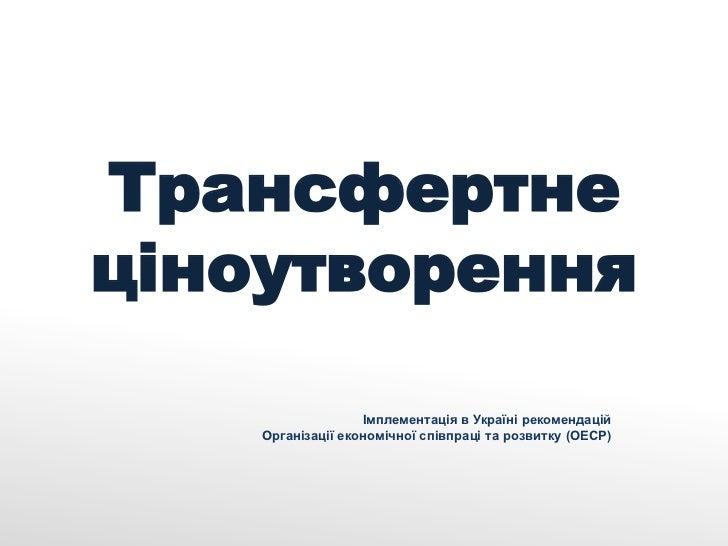 Трансфертнеціноутворення                   Імплементація в Україні рекомендацій    Організації економічної співпраці та ро...