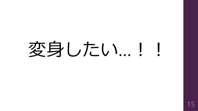 変身したい…!!  15