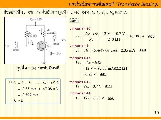 transistor bias circuit