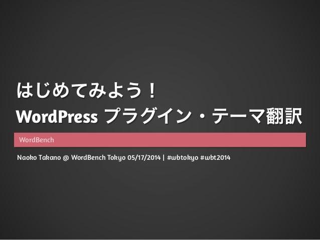 Naoko Takano @ WordBench Tokyo 05/17/2014 | #wbtokyo #wbt2014 はじめてみよう! WordPress プラグイン・テーマ翻訳 WordBench