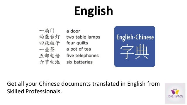 How to translate your Chinese document into English Language?