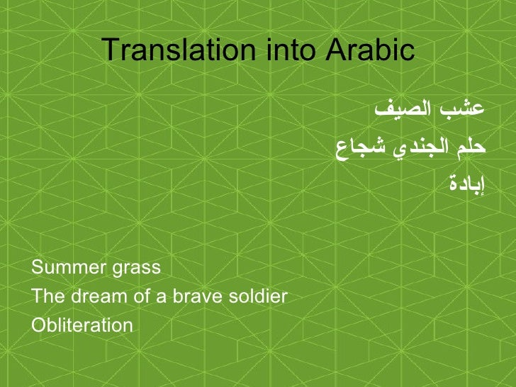 Translation into Arabic <ul><li>عشب الصيف </li></ul><ul><li>حلم الجندي شجاع </li></ul><ul><li>إبادة </li></ul><ul><li>Summ...
