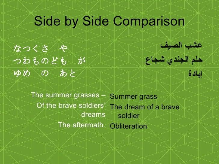 Side by Side Comparison <ul><li>なつくさ や </li></ul><ul><li>つわものども が </li></ul><ul><li>ゆめ の あと </li></ul><ul><li>The summer g...