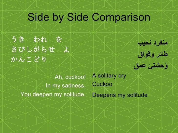 Side by Side Comparison <ul><li>うき われ を </li></ul><ul><li>さびしがらせ よ </li></ul><ul><li>かんこどり </li></ul><ul><li>Ah, cuckoo! <...