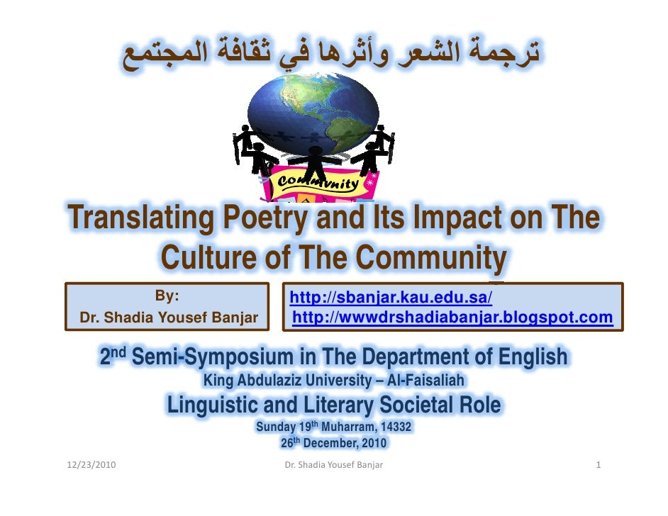 ‫ا‬                     ‫وأ ه‬             ‫ا‬Translating Poetry and Its Impact on The       Culture of The Community     ...