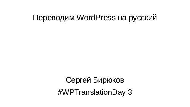 Переводим WordPress на русский Сергей Бирюков #WPTranslationDay 3