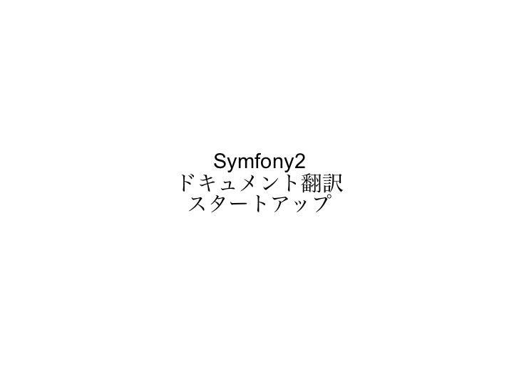 Symfony2ドキュメント翻訳 スタートアップ