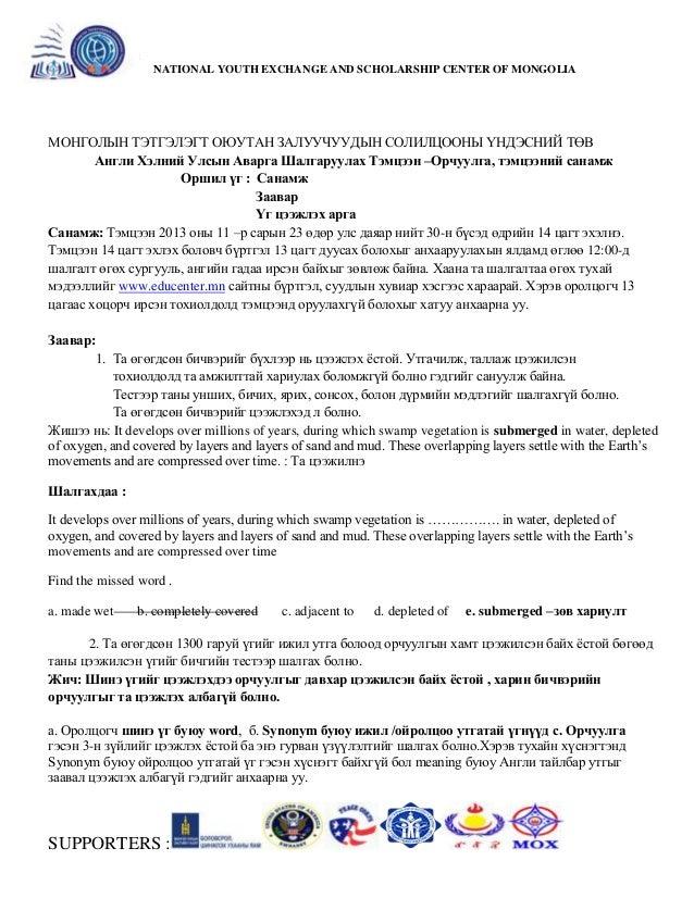 General organizer: NATIONAL YOUTH EXCHANGE AND SCHOLARSHIP CENTER OF MONGOLIA  МОНГОЛЫН ТЭТГЭЛЭГТ ОЮУТАН ЗАЛУУЧУУДЫН СОЛИЛ...