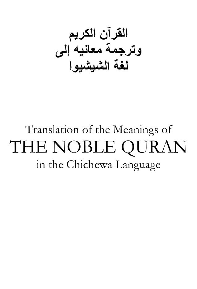اﻟﻘﺮﺁن اﻟﻜﺮﻳﻢ وﺗﺮﺟﻤﺔ ﻣﻌﺎﻧﻴﻪ إﻟﻰ ﻟﻐﺔ اﻟﺸﻴﺸﻴﻮا  Translation of the Meanings of  THE NOBLE QURAN in the Chichewa Langua...
