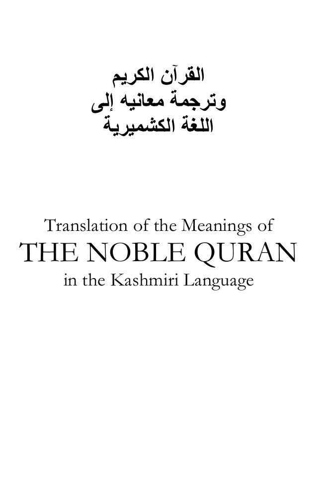 اﻟﻘﺮﺁن اﻟﻜﺮﻳﻢ وﺗﺮﺟﻤﺔ ﻣﻌﺎﻧﻴﻪ إﻟﻰ اﻟﻠﻐﺔ اﻟﻜﺸﻤﻴﺮﻳﺔ  Translation of the Meanings of  THE NOBLE QURAN in the Kashmiri Lan...