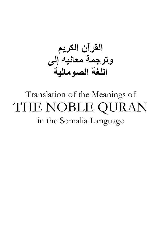 اﻟﻘﺮﺁن اﻟﻜﺮﻳﻢ وﺗﺮﺟﻤﺔ ﻣﻌﺎﻧﻴﻪ إﻟﻰ اﻟﻠﻐﺔ اﻟﺼﻮﻣﺎﻟﻴﺔ Translation of the Meanings of  THE NOBLE QURAN in the Somalia Langu...